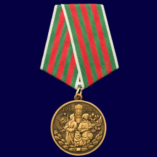 Медаль 95 лет пограничным войскам воронеж скупка радиодеталей