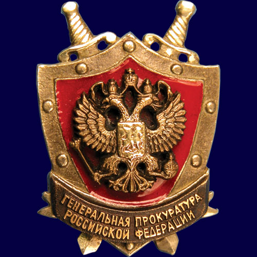 символ прокуратуры картинки переднем плане устье